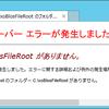 corabo:ファイルルート(xoBlosFileRoot)指定を確認する