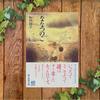 【心温まる短編集】〝ななつのこ〟加納 朋子―――ファンレターから始まった物語