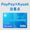 PayPayにKyashをかませる場合の注意点【KYASH MEMBER名義は本人名義となるのか】ボーナス取り消しの事態も #ペイペイ