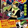 『スペードJ 〔完全版〕 (ジャック) (マンガショップシリーズ 147) [Kindle版]』 桑田次郎 パンローリング