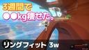 【リングフィット】ダイエット 3w