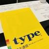 「type」の人材紹介で知られている キャリアデザインセンター(2410)から配当金を頂きました!
