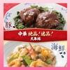 【バーミヤン】獅子頭(ジャンボ肉団子)、海鮮3種の塩あんかけラーメン、台湾焼きビーフンを食べた感想【中華絶品!逸品!大集結】
