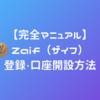 Zaif(ザイフ)登録・口座開設方法