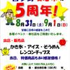 5周年イベント 開催のお知らせ!