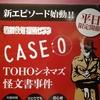 リアル捜査ゲーム『歌舞伎町 探偵セブン 事件0 TOHOシネマズ怪文書事件』の感想