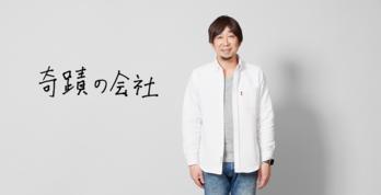 城倉和孝 元 DMM.com CIO退任メッセージ 「奇蹟の会社に、テクノロジーで再現性を。」