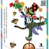 藤城清治の影絵展…見に行きたいなぁ!