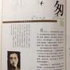 オンライン中国語原書会に参加しました(&Netflixを中国からつなぐには)