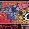 【懐かしのゲーム】友達と盛り上がった「ボンバーマン」でのバトル