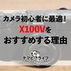 """カメラ初心者にこそ""""X100V""""をすすめる理由"""