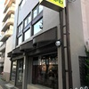 (Sapporo-26/Nishikawa)日本美味しいもの巡り Japan delicious food and wine tour