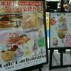 【食】バーバパパカフェに行ってみたよ!