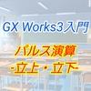 【入門編】GX Work3によるプログラム講座009 ーパルス演算、立上がり・立下りー