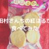 田村さんが気になったので、「田村さんちの紅はるか」食べてみた