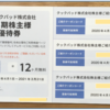 「優待券」来た(*´ω`) クックパッド(追記4/1)