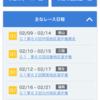 徳山競艇 G1 中国地区選手権 初日 予想