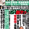 【近々の仕事】『実話BUNKA超タブー 2020年11月号』に寄稿