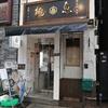 麺魚 神保町店