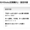 #toto サッカーくじtotoの自動購入を一年間継続した結果2019年シーズン版