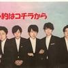 追加生産決定!!嵐アルバム「5×20 All the BEST!! 1999-2019」