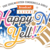 THE IDOLM@STER CINDERELLA GIRLS Broadcast & LIVE Happy New Yell !!! DAY1(配信)
