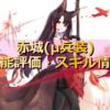 【アズレン】重桜陣営:赤城(μ兵装)は強いのか?性能評価・スキル情報【艦船紹介】