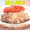 【家事ヤロウ】6/17 西山茉希さん「豚ロースのシャカ揚げ☆アヒージョ風味」の作り方