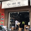 店で使用しているアラビカコーヒー、SIN VENG YU Coffee Company のお店。