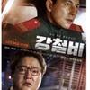 日韓の感覚差:「鋼鉄の雨」補足