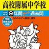 <2019年>都立富士中の適性検査問題・解答・解説を無料公開!2017・2018年分