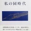 私の同時代 エッセイ1980~1986 鮎川信夫拾遺