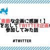 素敵な企画に感謝!勇気を出してTwitter企画に参加してみた話!