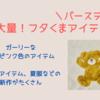 【バースデイ】★新作大量★フタくまに新色ピンクアイテムも登場!
