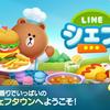 【LINEシェフ】最新情報で攻略して遊びまくろう!【iOS・Android・リリース・攻略・リセマラ】新作スマホゲームが配信開始!