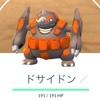 サイホーン → サイドン → ドサイドン 進化(キラポケ)