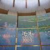 横浜みなとみらい散歩『横浜美術館』~モネそれからの100年~
