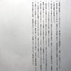 15分でできる大学入試国語問題の解き方 入門編 その4 関西大学 2020年 全学日程 国語 『「学び」の復権ー模倣と習熟』辻本雅史