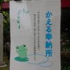 🚃三社神社@新潟市🚃【基ちゃんに会いにいく🌙】