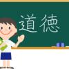 【雑想】実際に役立つ道徳教育?