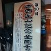 第30回中岡迂山記念全国書展 本日最終日