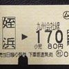 【切符系】 JRにまだ改札鋏が残っている説。(福岡市・筑肥線・姪浜駅)