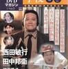 1993年(平成5年)日本映画「学校」