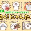 新作!LINEアニメーションスタンプ『動く!にゃんた2』販売開始