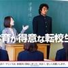 横浜F・マリノス 拠点 新横浜移転時 中澤選手ポスター