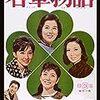 【映画感想】『若草物語』(1964) / 日活の四大女優による青春映画