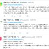 【騒動】沢田研二のドタキャン!