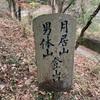 袋田の滝 月居山 思い出浪漫館宿泊記