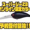 【メガバス】最大潜行深度4mオーバークランクベイト「スーパージーZ3オンライン限定カラー」通販予約受付開始!