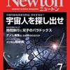 科学雑誌ニュートン7月号でも「宇宙人特集」!